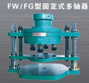 FW/FG型固定式多轴器(强力切削)