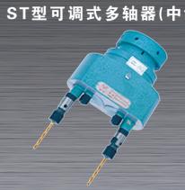 ST型可调式多轴器(中切削)