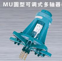MU圆型可调式多轴器(中切削)