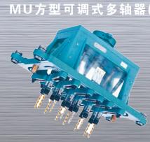 MU方型可调式多轴器(中切削)