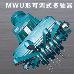 MWU型可调式多轴器(重切削)